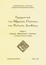 Γραμματική της εβραϊκής γλώσσας της Παλαιάς Διαθήκης A'