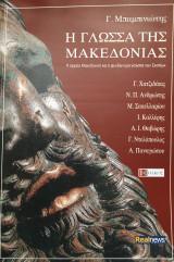 Η γλώσσα της Μακεδονίας - Η αρχαία Μακεδονική και η ψευδώνυμη γλώσσα των Σκοπίων