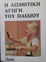Η αισθητική αγωγή του παιδιού