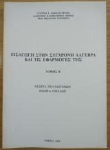 Εισαγωγή στη σύγχρονη άλγεβρα και τις εφαρμογές της (Τόμος Β)