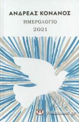 ΗΜΕΡΟΛΟΓΙΟ 2021