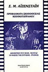 Προβλήματα σκηνοθεσίας κινηματογράφου