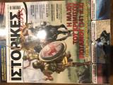 Ιστορικές Σελίδες Τεύχος 30
