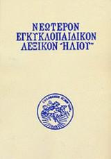 Νεώτερον Εγκυκλοπαιδικόν Λεξικόν Ηλίου τόμοι Β και ΚΓ