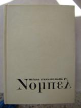 Μεγάλη Εγκυκλοπαίδεια Νόμπελ