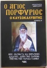 Ο Άγιος Πορφύριος ο Καυσοκαλυβίτης (Τόμος Β΄)