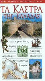Τα κάστρα της Ελλάδας