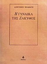Η γυναίκα της Ζάκυθος