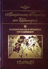 Αλησμόνητες Πατρίδες του Ελληνισμού Τόμος Τέταρτος (4)