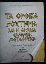 Τα ορφικά μυστήρια και η αρχαία ελληνική μεταφυσική