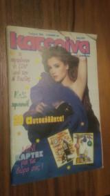 Περιοδικό Κατερίνα Τεύχος 784