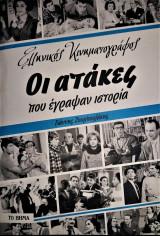 Ελληνικός Κινηματογράφος - Οι ατάκες που έγραψαν ιστορία