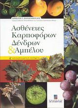 Ασθένειες καρποφόρων δένδρων και αμπέλου