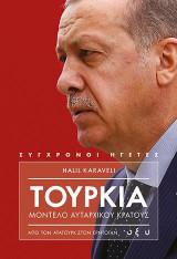 Τουρκία μοντέλο αυταρχικού κράτους