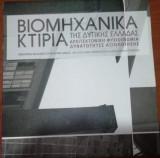 Βιομηχανικά Κτίρια της Δυτικής Ελλάδας. Αρχιτεκτονική Φυσιογνωμία, Δυνατότητες Αξιοποίησης
