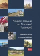 Ψηφίδες ιστορίας του ελληνικού τουρισμού
