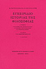 Εγχειρίδιο Ιστορίας της Φιλοσοφίας Α,Β,Γ τόμοι