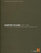 Δημήτρης Πικιώνης (1887-1968): τα χρόνια της μαθητείας μου κοντά του