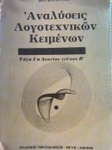 Αναλύσεις λογοτεχνικών κειμένων Β λυκείου τεύχος Β