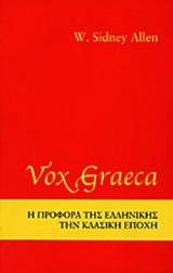 Vox Graeca. Η προφορά της ελληνικής την κλασική εποχή