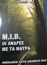 M.I.B.-Οι άνδρες με τα μαύρα