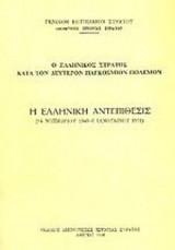 Η ΕΛΛΗΝΙΚΗ ΑΝΤΕΠΙΘΕΣΙΣ (14 ΝΟΕΜΒΡΙΟΥ 1940-6 ΙΑΝΟΥΑΡΙΟΥ 1941)