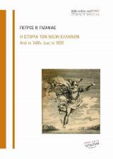 Ιστορία των Νέων Ελλήνων