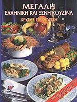 Μεγάλη ελληνική και ξένη κουζίνα