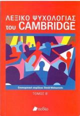 Λεξικό ψυχολογίας του Cambridge-Τόμος Β'