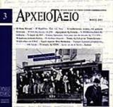 ΑΡΧΕΙΟΤΑΞΙΟ ΤΕΥΧΟΣ 3 - ΜΑΙΟΣ 2001