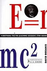 Η βιογραφία της πιο διάσημης εξίσωσης στον κόσμο E=mc²
