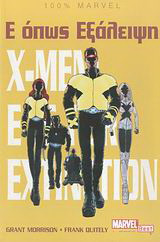 X-Men, Ε όπως εξάλειψη