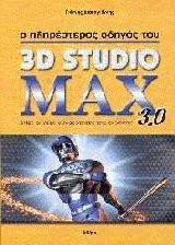 Ο πληρέστερος οδηγός του 3D Studio Max 3.0