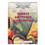 Θέματα Διατροφής Διαιτολογίας
