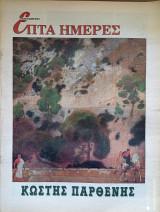 4 επιφανείς Έλληνες ζωγράφοι: Παρθένης - Μόραλης - Παπαλουκάς - Μπουζιάνης