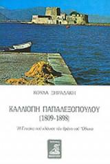 ΚΑΛΛΙΟΠΗ ΠΑΠΑΛΕΞΟΠΟΥΛΟΥ (1809-1898)