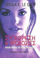 Συγχώρεση και προδοσίες
