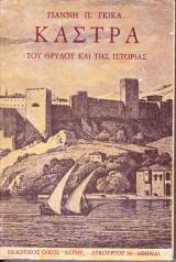 Κάστρα του Θρύλου και της Ιστορίας, Γιάννη Π.Γκίκα