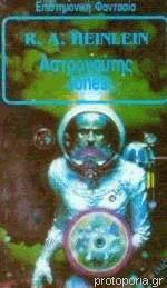Αστροναύτης Jones