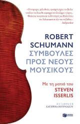 Robert Schumann. Συμβουλές προς Nέους Mουσικούς. Με τη ματιά του Steven Isserlis