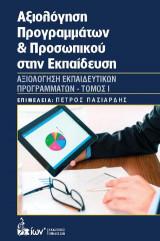 Αξιολόγηση Προγραμμάτων & Προσωπικού στην Εκπαίδευση Ι
