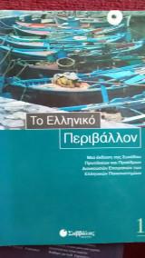 ΕΛΛΗΝΙΚΟ ΠΕΡΙΒΑΛΛΟΝ
