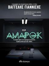 Αμαρόκ