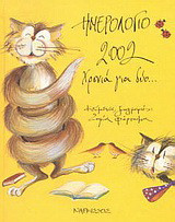 Ημερολόγιο 2002 χρονιά για δύο