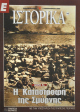 Ε Ιστορικά - Τεύχος 149 - 05/09/02 - Η καταστροφή της Σμύρνης Μέρος 2ο