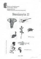 Ζωολογία Il: Εργαστηριακός Οδηγός Ασκήσεων