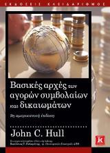Βασικές αρχές των αγορών συμβολαίων και δικαιωμάτων