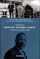 Μάρτιν Λούθερ Κίνγκ - Το όνειρο που κομματιάστηκε