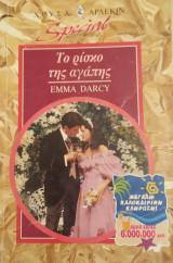Το ρίσκο της αγάπης Άρλεκιν Χρύσα Special Νο 30