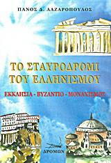 Το σταυροδρόμι του ελληνισμού
